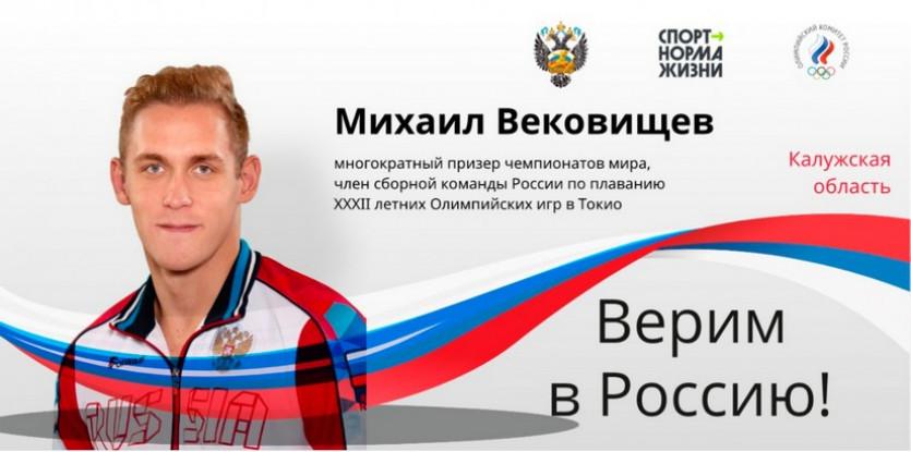 Михаил Вековищев