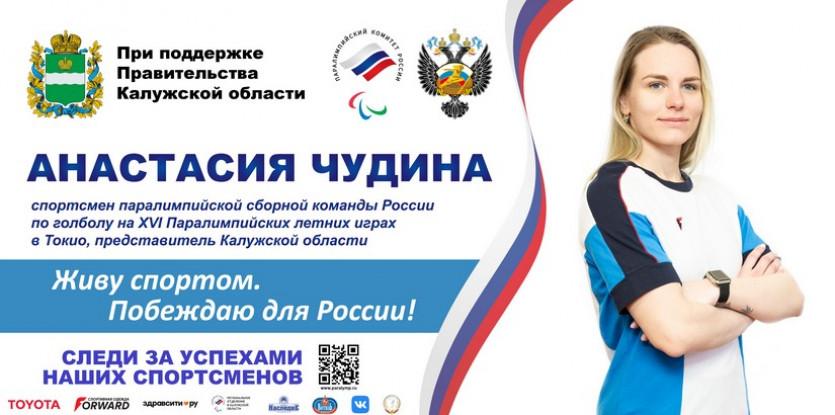 Анастасия Чудина